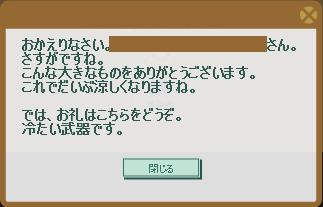2014・08・03 ナグロフ 3 納品コメント 氷塊.png