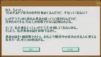 2014・08・09 家具ギルド 114 赤竜 1 勇者の証 .png