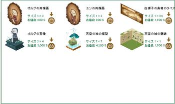 2014・08・09 家具ギルド 114 赤竜 1 勇者の証 パペットガーディアン 2000.png