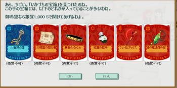 2014・08・13 いかづち.png