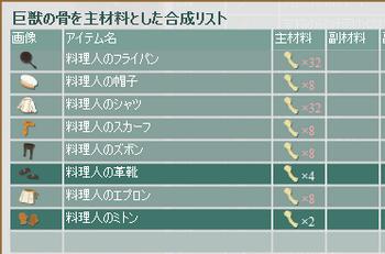 2014・08・13 デザコンアイテム 大賞分合成一覧.png