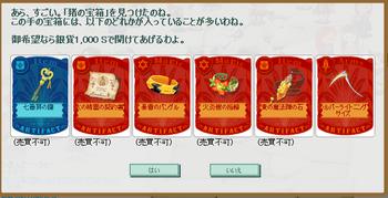 2014・08・13 猪の宝箱.png