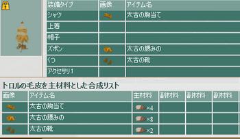 2014・08・16 トルソー 21 トロルの毛皮のセットアップ.png