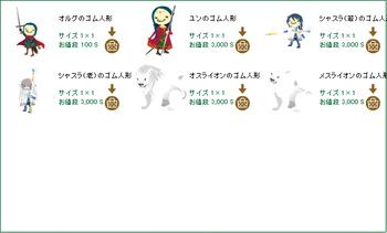 2014・08・16 家具ギルド 115 アルラウネ 20 光沢樹脂 パペットガーディアンゴム人形.png
