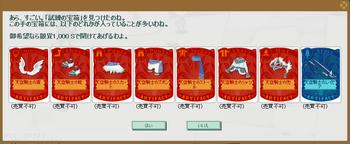 2014・08・16 試練の宝箱.png