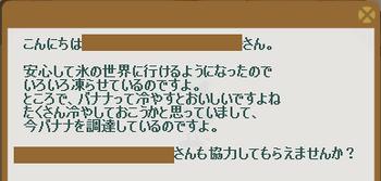 2014・08・17 ナグロフ 1 問題 バナナ調達.png