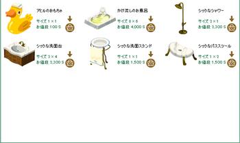 2014・08・23 家具ギルド 116 ガーゴイル 10 お風呂石 バスルーム 2000.png