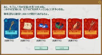 2014・08・28 月の宝箱.png