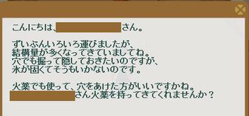2014・08・31 ナグロフ 1 問題 火薬.png