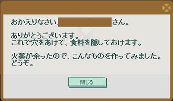 2014・08・31 ナグロフ 3 納品コメント 火薬3個.png