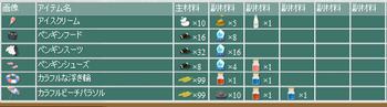 2014・09・09 デザコンアイテムレシピ.png