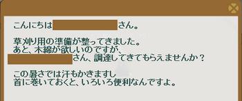 2014・09・13 ナグロフ 1 問題 木綿.png