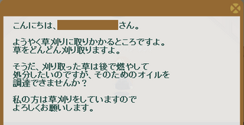 2014・09・21 ナグロフ 1 問題 オイル.png