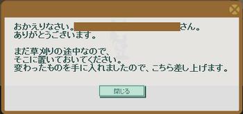2014・09・21 ナグロフ 3 納品コメント オイル.png