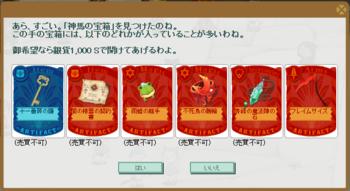 2014・09・22 11階層 神馬の宝箱.png