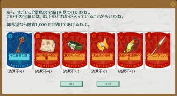 2014・09・22 12階層 霊鳥の宝箱.png