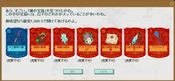 2014・09・22 13階層 棘の宝箱.png
