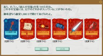 2014・09・22 15階層 超人の宝箱.png