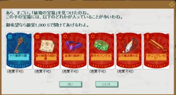 2014・09・22 16階層 秘境の宝箱.png