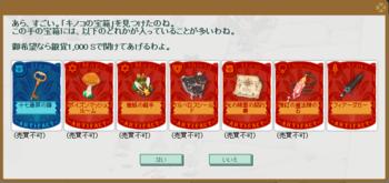 2014・09・22 17階層 キノコの宝箱.png