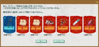 2014・09・22 18階層 冥府の宝箱.png