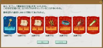 2014・09・22 19階層 翼紋章の宝箱.png