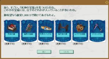 2014・09・22 21階層 死神の宝箱.png