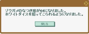 2014・09・23③ ゾウガメLV64 ホワイトダイス.png
