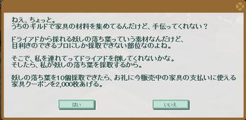 2014・09・27 家具ギルド 121 ドライアド 妖しの落ち葉 10 .png