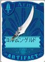 2014・09・27【武】ヨルムンゲルド 表(称号:調停者).png