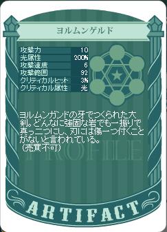 2014・09・27【武】ヨルムンゲルド 裏 (称号:調停者).png