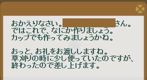 2014・09・28 ナグロフ 3 納品コメント 粘土.png
