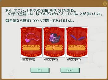 2014・09・28 リリスの宝箱 00 中身.png