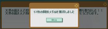 2014・09・28 第4回竜王杯 70→57.png