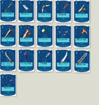 2014・10・02 新階層99武器のまとめ.png