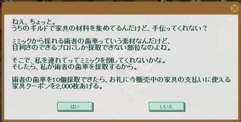 2014・10・04 家具ギルド 122 ミミック 10 術者の歯車.png