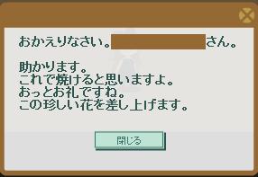 2014・10・05 ナグロフ 3 納品コメント 麦わら5個.png