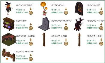 2014・10・11 家具ギルド 123 ドラゴンゾンビ 腐った目玉 5 ハロウィン.png