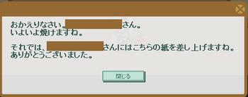 2014・10・12 ナグロフ 2 納品コメント パルプ3枚.png