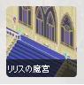 2014・10・15 ロビー4つめ リリス.png