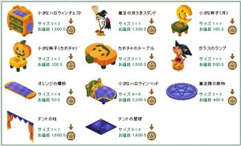 2014・10・25 家具ギルド 125 トリックウィッチ いたずらかぼちゃ 10 ハロウィン.png