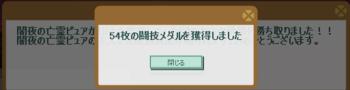2014・10・26 第4回ハロウィン杯 55枚→54枚.png