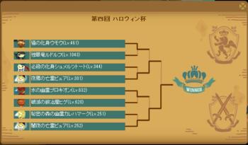 2014・10・26 第4回ハロウィン杯 トナメ表.png