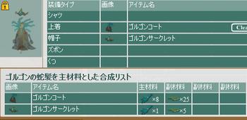 2014・11・01 トルソー 32 ゴルゴンのセットアップ.png