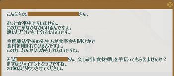 2014・11・02 ナグロフ 1 問題 カニ20匹.png