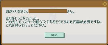 2014・11・02 ナグロフ 2 納品コメント カニ20匹.png