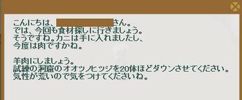 2014・11・09 ナグロフ 1 問題 ヒツジ20匹.png
