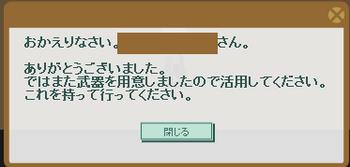 2014・11・09 ナグロフ 2 納品コメント ヒツジ20匹.png