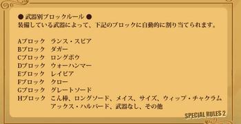2014・11・09 ラグナロク杯 武器ブロック分け.png