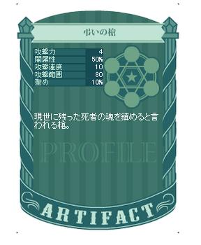 2014・11・09 弔いの槍 裏.png